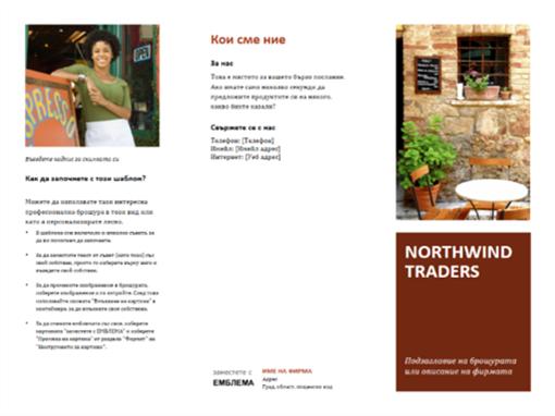 Тройно сгъната бизнес брошура