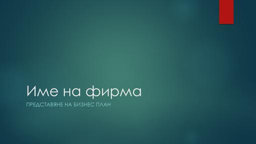 Представяне на бизнес план (синьозелен дизайн, широк екран)