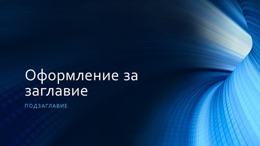 Бизнес презентация с електриковосин тунел (за широк екран)