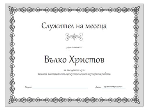 Сертификат, служител на месеца (дизайн със сива верига)