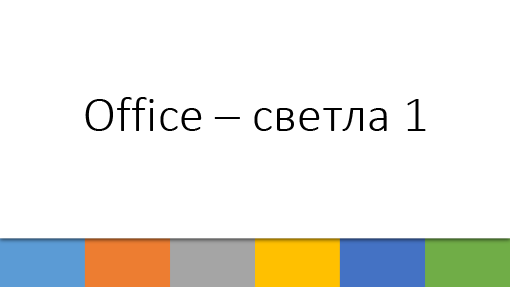 Office – светла 1