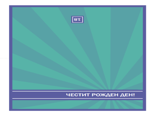 Картичка за кръгла годишнина (сини лъчи)