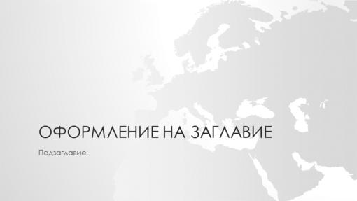 Серия карти на света, Презентация Европа(широк екран)