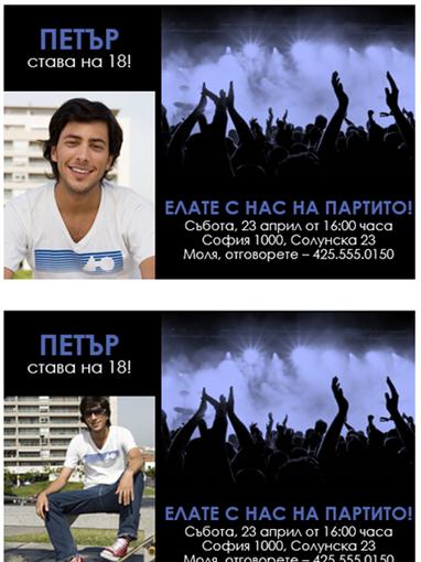 Покани за парти (в синьо на черен фон)