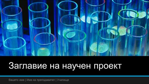 Презентация на научен проект (широк екран)