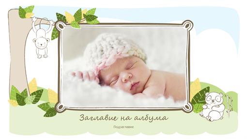 Бебешки фотоалбум (скици на животни, широк екран)
