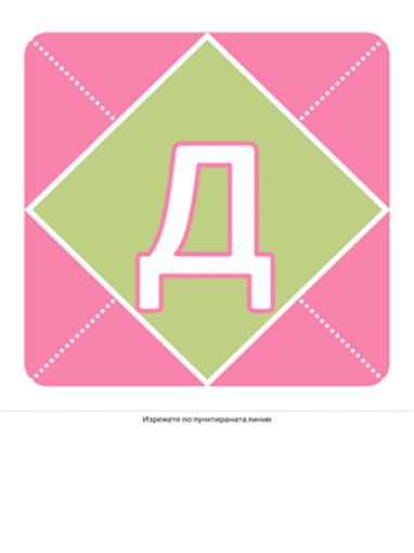 """Плакат """"Честита дъщеричка"""" (розово, лилаво, зелено)"""