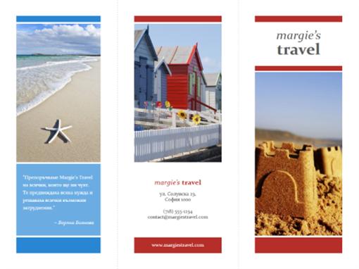 Сгъната на три туристическа брошура (червено, златно и синьо)
