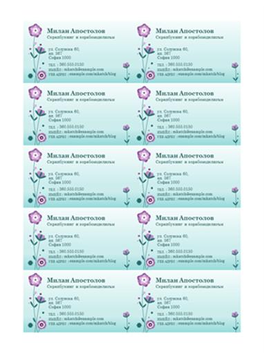 Визитки (илюстрация с цветя, 10 на страница)