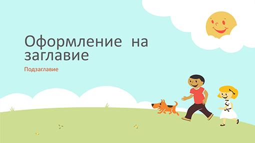 Образователна презентация с играещи деца (рисувана илюстрация, широк екран)