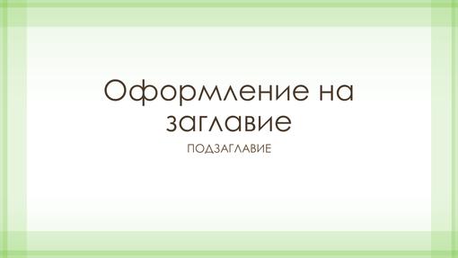 Презентация с модел с прозрачна зелена граница (широк екран)