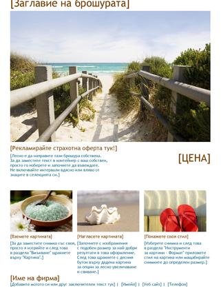 Брошура за пътуване