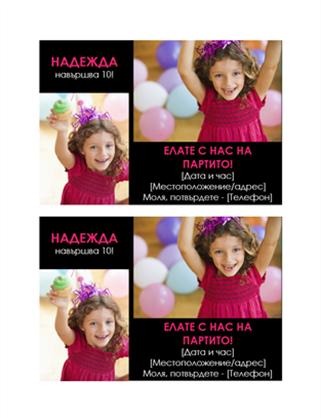 Пощенска картичка с покана за парти за рожден ден