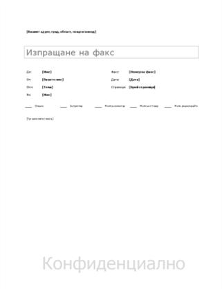Титулна страница за факс