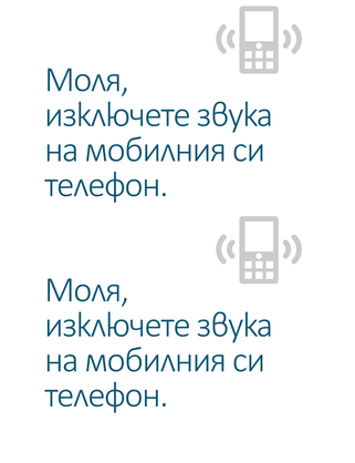 Постер с напомняне за изключване на мобилен телефон