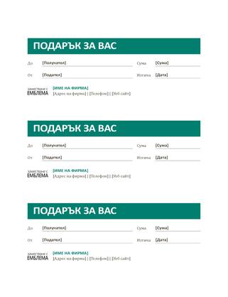 Сертификати за подарък за малки фирми