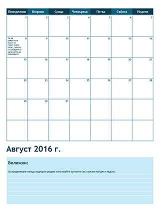 Учебен календар за един месец (с начало в понеделник)