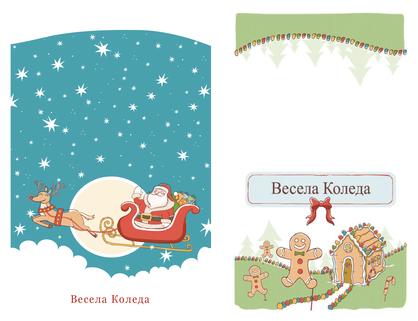 Картички с бележка за Коледа