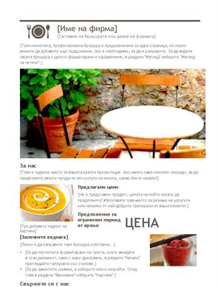 Цифрова брошура