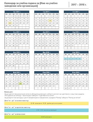 Календар за учебната година 2017 – 2018 г.