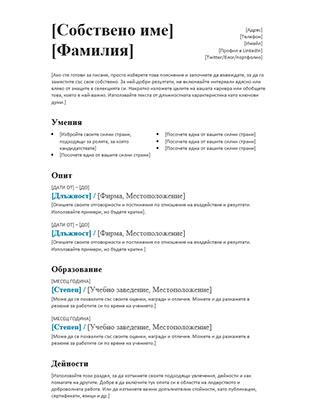 Балансирана автобиография (модерен дизайн)
