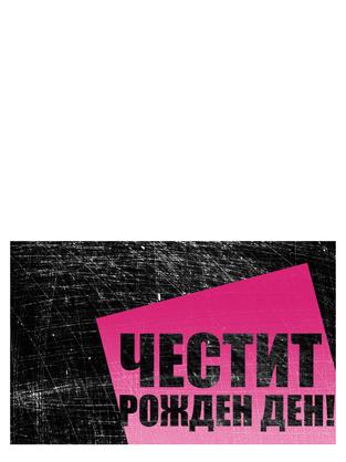 Картичка за рожден ден, с фон с драскотини (розово, черно, сгъната през средата)