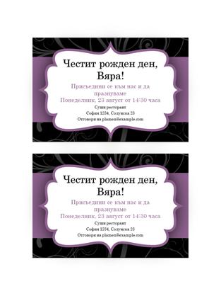 Покана за парти (модел с лилава панделка)