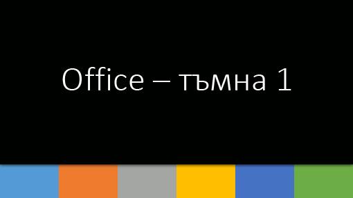 Office – тъмна 1