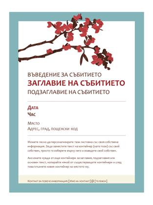 Пролетна листовка (модел с цъфнало клонче)