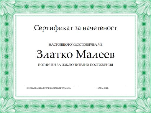 Сертификат за начетеност (официална зелена рамка)
