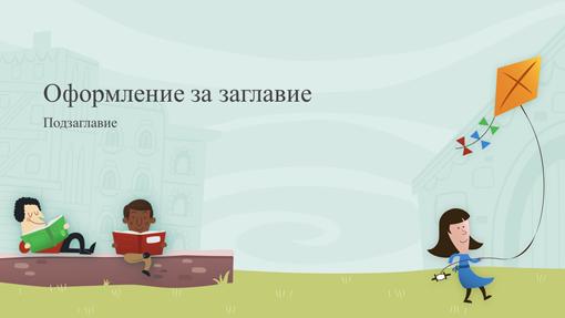 Образователна презентация с деца в училищен двор (широк екран)