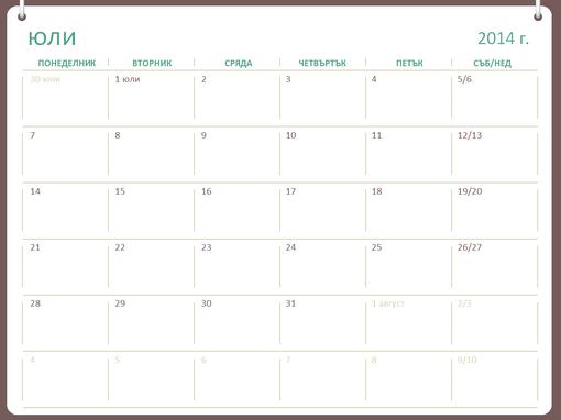 Календар за учебната година 2014-2015 г. (юли-юни)