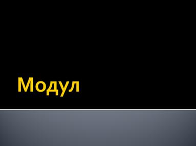 Модул