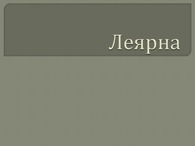 Леярна