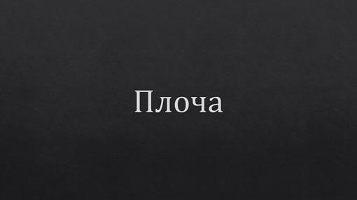 Плоча