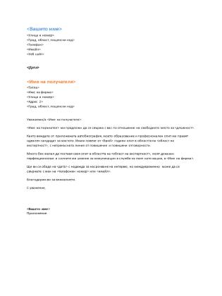 Мотивационно писмо към функционална автобиография (съвпада с функционалната автобиография)