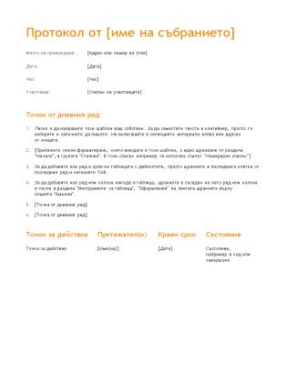 Протокол от събрание (оранжев модел)
