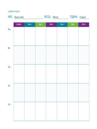 Лист за седмичните задачи