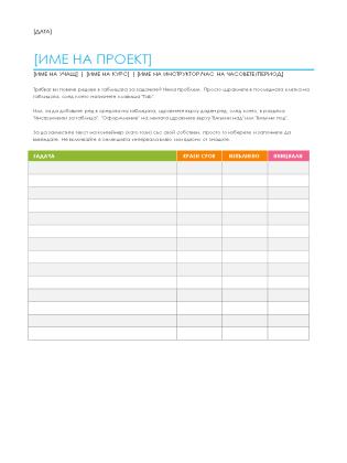 Лист за възлагане на задачи