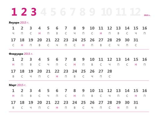Календар за 2015 г. по тримесечия