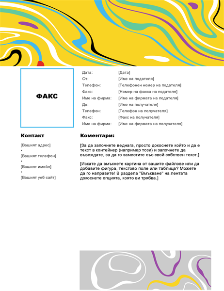 Титулна страница за факс с цветни завихряния