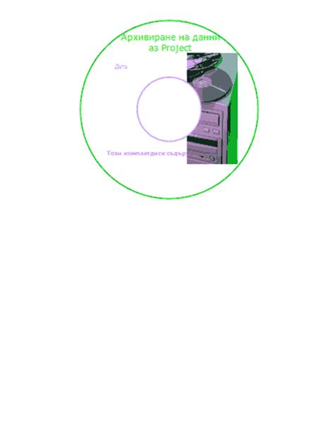 Лицеви етикети на компактдиск за архивиране на данни