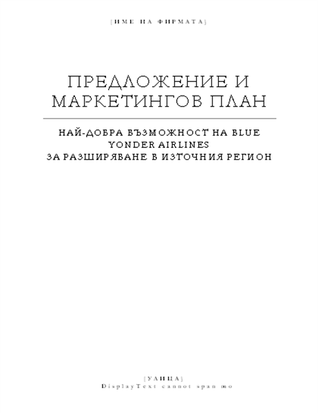Бизнес отчет (елегантна тема)