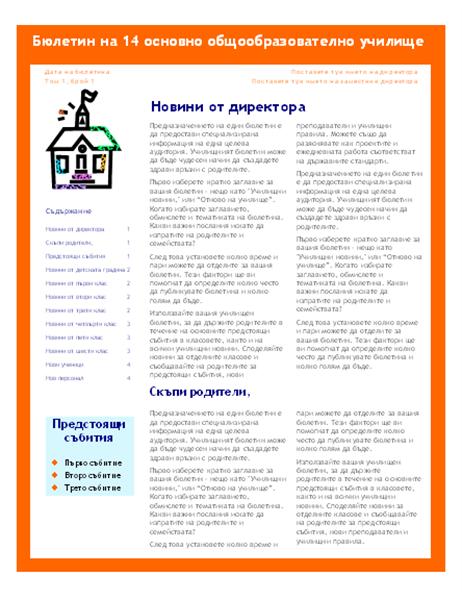 Училищен бюлетин (3-кол., 4-стр.)