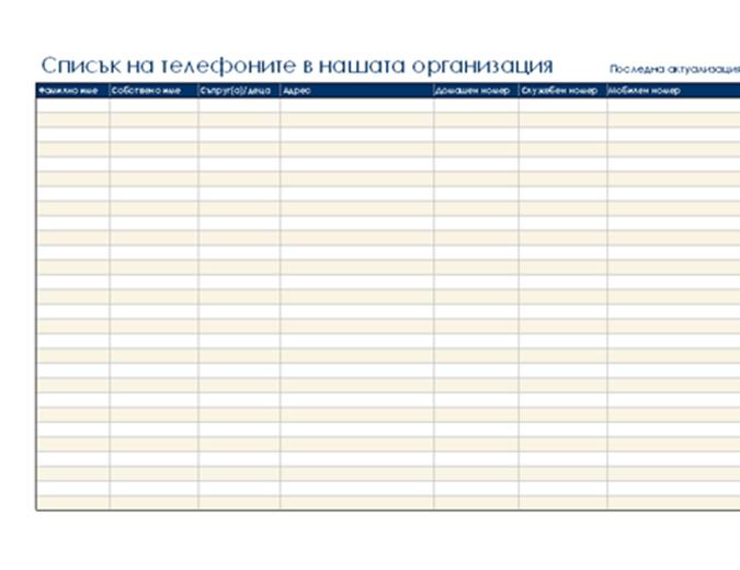Списък на телефоните в организацията