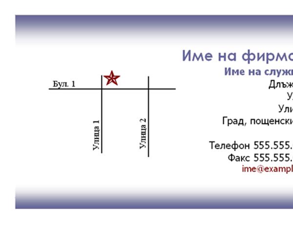 Визитна картичка с карта