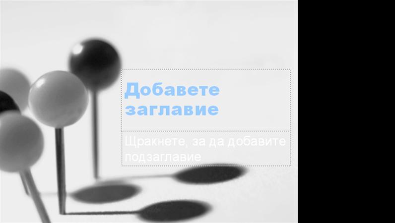 """Шаблон за проект """"Черни и бели кабърчета"""""""