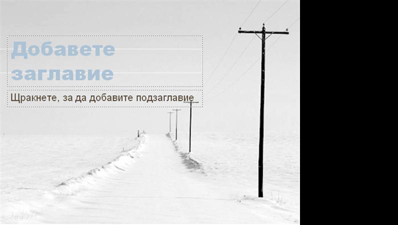 Шаблон за проект на снежен път