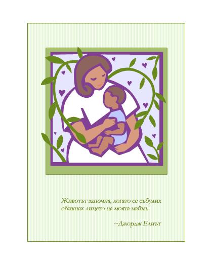 Картичка за Деня на жената (с майка и бебе)
