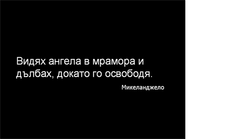 Слайд с цитат на Микеланджело